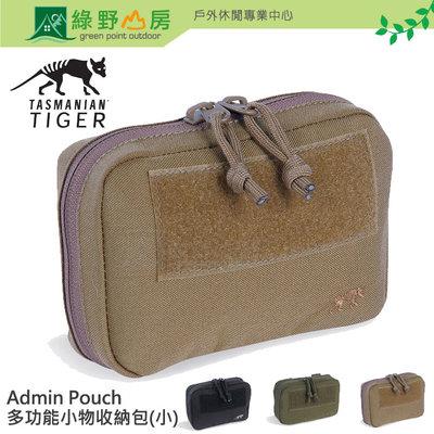 《綠野山房》Tasmanian Tiger 塔虎 多色 Admin Pouch 多功能小物收納包 小 TT7832