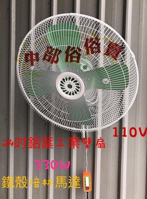 『風扇批發』24吋 工業壁扇 三段變速 壁扇 電風扇 自動擺頭 超強風 工廠 廠房 大型風扇 太空扇(台灣製造)