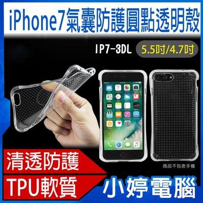 【小婷電腦*手機殼】 全新 iPhone7/7Plus氣囊防護圓點透明殼 IP7-3DL 超大氣囊防護 TPU材質