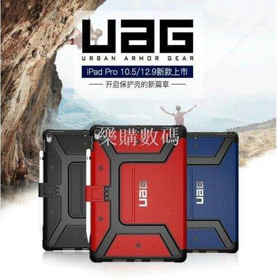 UAG iPad Pro 10.2吋 10.5吋 / ipad air 9.7 10.2 11 2020 平板保護殻