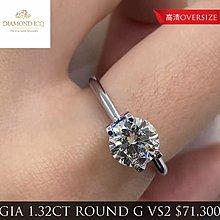 (070201)🌟🌟高清又夠閃🌟🌟高清VS鑽石唔夠吸引❓高清1.32卡Oversize先夠吸引❗