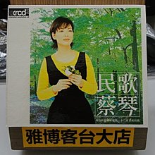 雅博客台大店--蔡琴【民歌蔡琴】XRCD專輯 EMI唱片