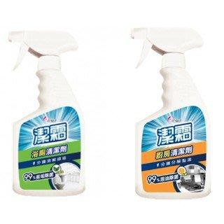 【小丸子生活百貨】500ml 潔霜清潔劑 廚房/浴室/廁所/清潔/打掃