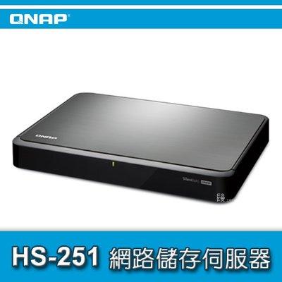 【開心驛站】QNAP 威聯通 免運 2年保固 HS-251  網路 儲存 伺服器 設備 虛擬 空間