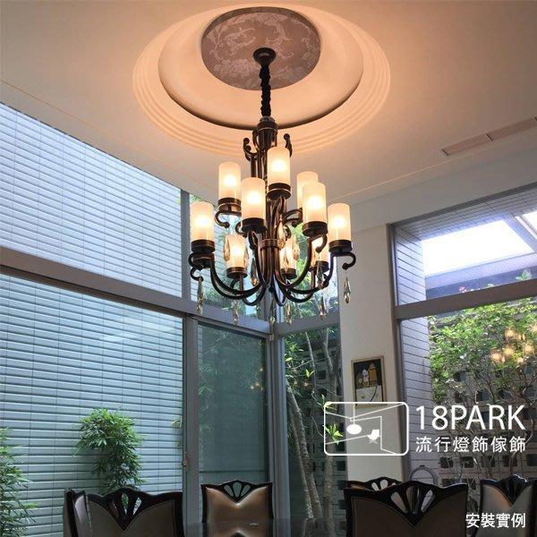 【18 Park 】優雅的視覺體驗 Fenyuan [ 芬園吊燈-十二燈 ]