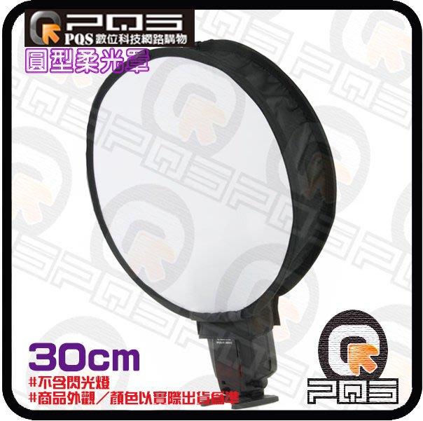 ╭☆台南PQS╮相機 離機外接閃光燈 通用型圓型摺疊柔光罩 30*30cm 折疊柔光箱 柔光盒 攝影燈 棚燈