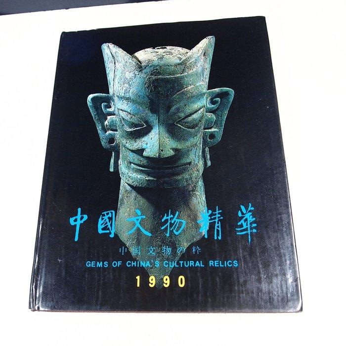 【懶得出門二手書】《中國文物精華(1990)》│文物出版社出版││八成新(21E走道)