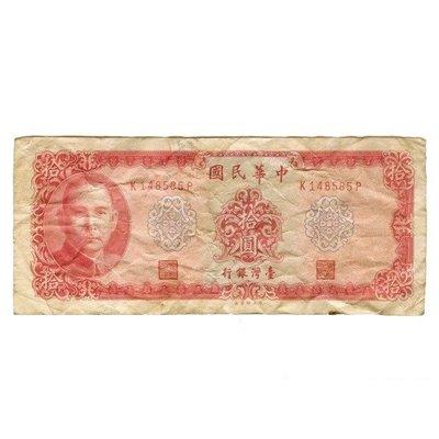 5Cgo【權宇】絕版值得收藏 因為不懂只好割愛 早期紙幣 五十八年 58年 台幣十元10元 一張 可自取 含稅會員課5%