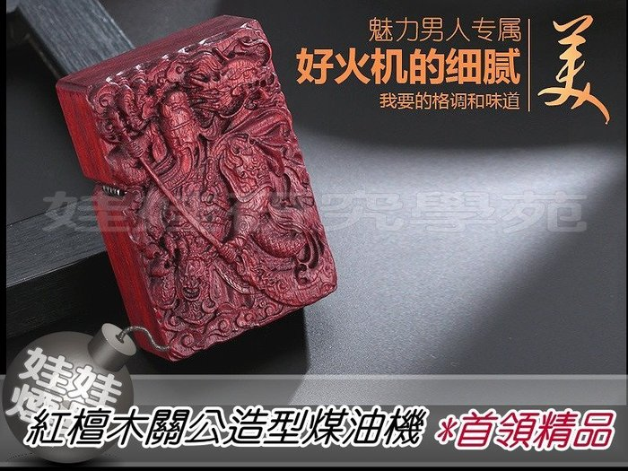 ㊣娃娃研究學苑㊣首領 紅檀木立體精緻雕刻 關公造型煤油機 法國原裝銅殼機 禮盒裝(SB758)