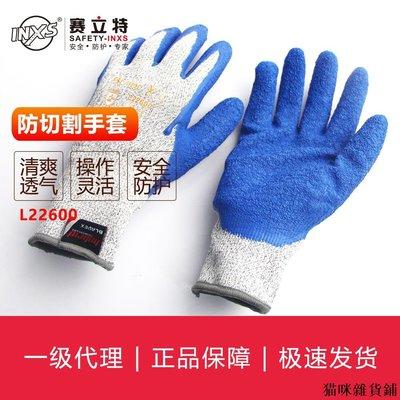勞保防護 賽立特INXS L22600機械防護手套 防切割手套