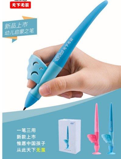 ~幸福家園~矯正姿勢護眼優姿筆 ~小學生握筆矯正器~兒童護眼書寫筆~多用途矯正筆~自動筆~鉛筆文具兩色可選