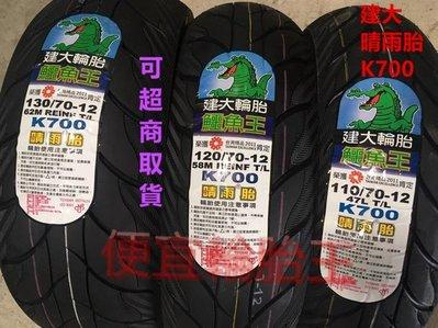 (便宜輪胎王)高雄市中心2條免運費  建大鱷魚王k700  130/70/12機車輪胎