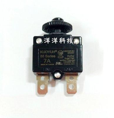 【洋洋科技】KUOYUH 88 Series 過載保護器 小型無熔絲開關 3A 5A 6A 7A 10A 15A