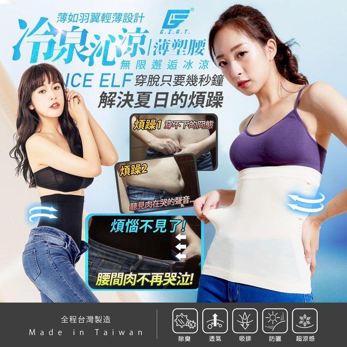 冷泉沁涼薄塑腰   200D機能薄塑腰帶