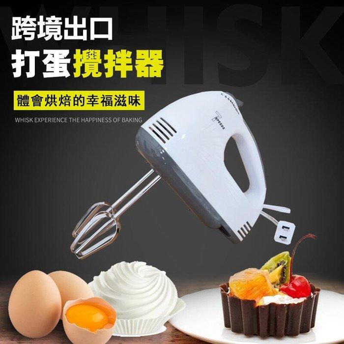 現貨供應-110V手持打蛋器 電動打蛋器 攪拌器 蛋糕打蛋器