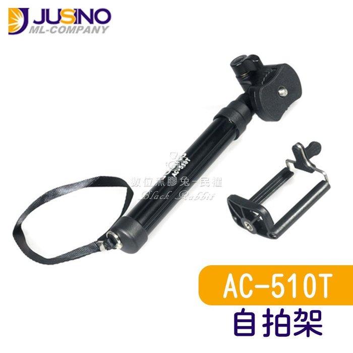 數位黑膠兔【 JUSINO AC-510T 自拍架 附 手機夾  】 手持棒 自拍棒 延伸桿 延長桿 支架 直播 攝影