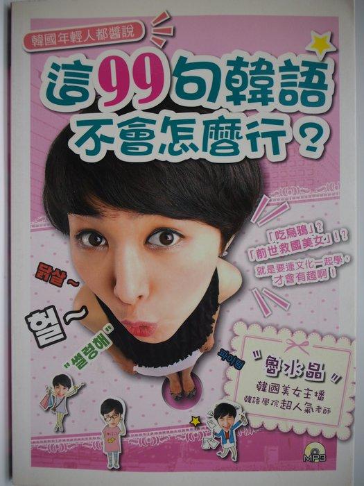 【月界】韓國年輕人都醬說:這99句韓語,不會怎麼行?(附MP3光碟)_魯水晶_EZ叢書館_原價280 〖語言學習〗CIH