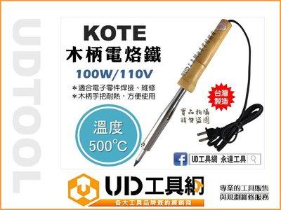 @UD工具網@ 台灣製 電烙鐵 木柄 100W 500度C 110V 電焊槍 耐腐蝕頭 烙鐵頭10mm 銲錫 焊接維修