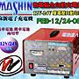 ☆電霸科技☆FEB- 12/ 24- 08 麻新電子 電池充...