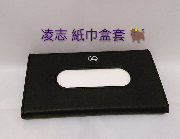 凌志 汽車 LEXUS 車內飾品 紙巾盒套 面紙盒 置物盒 LC ES RC