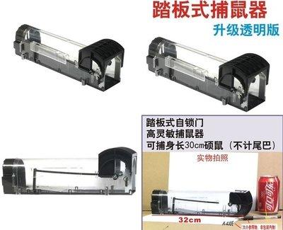 改良版踏板式捕鼠器,捕鼠瓶 捕鼠器 捕鼠籠 老鼠籠 老鼠瓶,補獸器 神奇捕鼠 抓老鼠 老鼠夾 捕鼠神器
