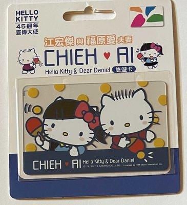 Kitty 45th  悠遊卡 Hellokitty悠遊卡 Hello kitty 45周年 悠遊卡 icash2.0 凱蒂貓45周年 江宏傑與福原愛