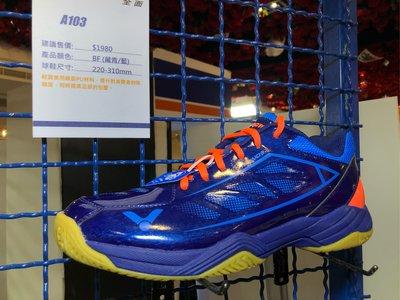 ◇ 羽球世家◇【寬楦頭】勝利專業 羽球鞋A103 BF 深藍底《鏡面PU皮革 舒適耐磨 透氣》Victor 103