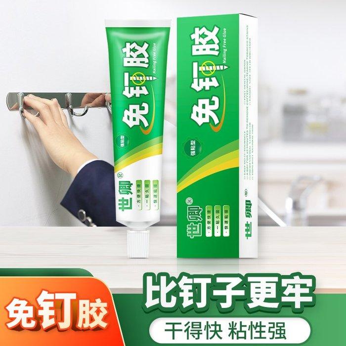 SX千貨鋪-免釘膠免打孔瓷磚結構膠環保玻璃膠防水防霉密封強力膠