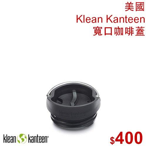 【光合小舖】美國 Klean Kanteen 寬口咖啡蓋 304不鏽鋼、不含雙酚A、水壺、水瓶、運動、跑步、馬拉松