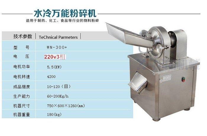 300型水冷式 全能粉碎機不繡鋼打碎機食品化工中草香料原料打粉機/鹽糖粉碎機