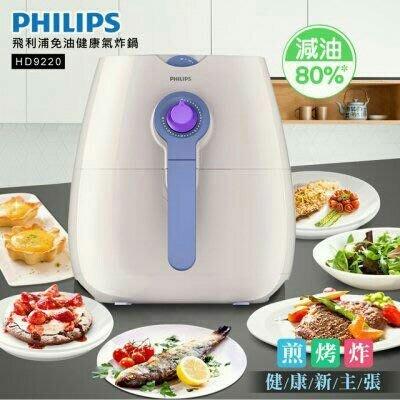 限量破盤免油健炸鍋專利Philips 飛利浦 免油健康氣炸鍋 HD9220(2年保固)