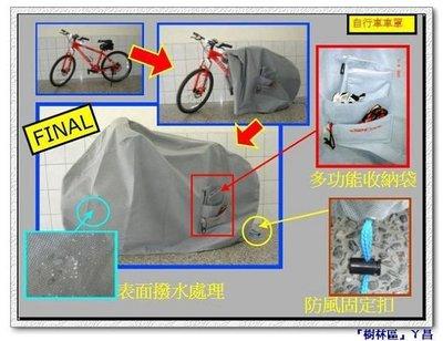 ☆新莊板橋區☆自行車車套vs腳踏車蓋罩(BIKE捷安特GIANT小摺車MERIDA美利達KHS=適用)$455元就帶回家