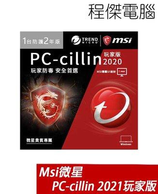 【Msi 微星】PC-cillin 2021玩家版 一台二年 Trend Micro 防毒軟體 實體店家『高雄程傑電腦』