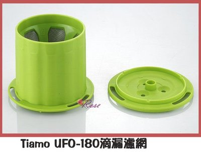 【ROSE 玫瑰咖啡館】Tiamo UFO-180滴漏濾杯 濾網 獨享杯-翠綠色