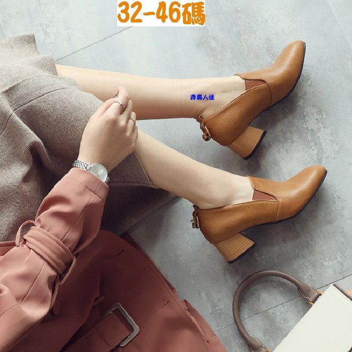 *☆╮弄裏人佳 大尺碼鞋店~32-46 韓版 英倫復古風 鬆緊帶設計 金屬環裝飾 粗跟方頭小皮鞋 牛津鞋 BB55 三色