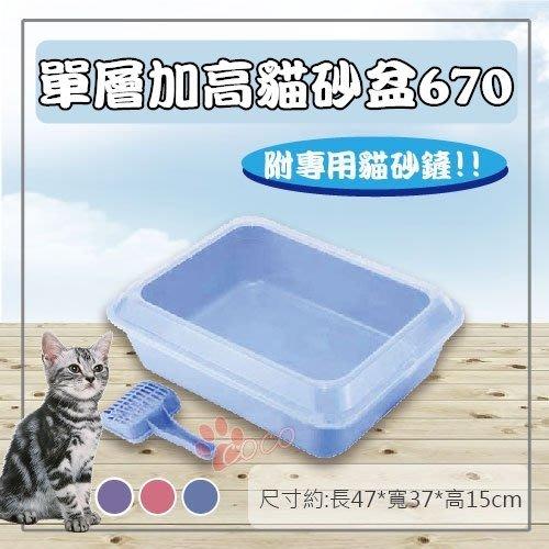 *COCO*皇冠ACE PET單層水晶貓便盆(大)670附貓砂鏟(顏色隨機出貨)適用於凝結砂/礦砂/貓砂盆