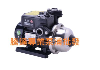 【騰達泵浦批發】大井TQ200Ⅱ  1/4HP  電子靜音穩壓加壓機 【免運促銷中】