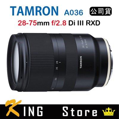 (聊聊另有優惠)Tamron 28-75mm f2.8 Di III A036  (公司貨)For Sony E接環#1
