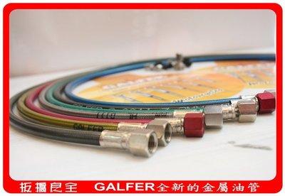 板橋良全 2011年 新包裝 西班牙 GALFER 金屬油管 煞車油管~~ 現貨供應