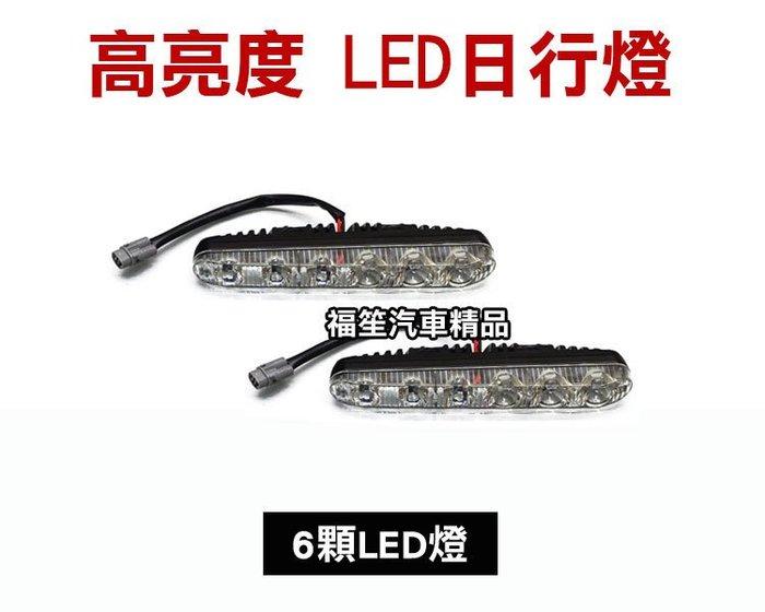 【福笙汽車精品】高品質 / 高亮度 / 防水 / LED 日行燈 (晝行燈) 6顆燈白光 / 另有冰藍光