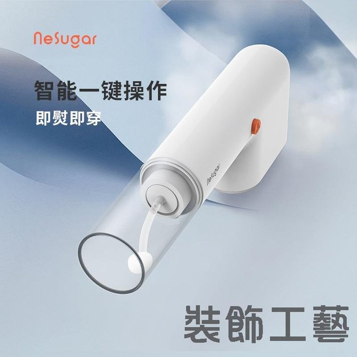 NeSugar新款創意旅行便攜殺菌手持掛燙機蒸汽熨斗家用小型熨燙機