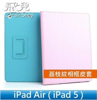 【飛兒】時尚質感 商務型 iPad Air 5 荔枝紋 相框 二折 休眠 可立支架 皮套 保護套 iPadAir iPad5