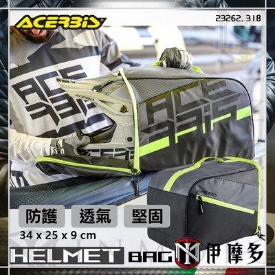 伊摩多※義大利 ACERBIS 高質感透氣 安全帽袋 提袋 柔軟內襯 堅固提把 適合各帽型 23262.318 黑黃