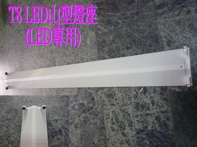 【凱利照明】山型 T8 4尺 雙管日光燈座 LED日光燈專用(不含燈管)