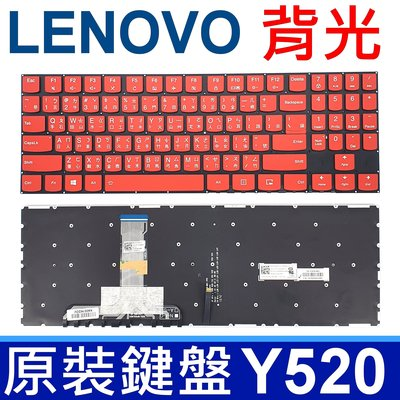 LENOVO 聯想 Y520 Y720 R720 背光款 繁體中文 白字 紅色 鍵盤 Legion Y7000