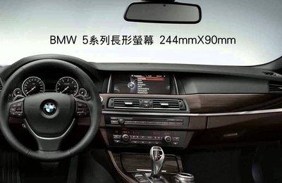 *Phone寶* BMW 5系列 520 525 汽車螢幕鋼化玻璃貼 10.2吋 長形螢幕 保護貼 2.5D導角