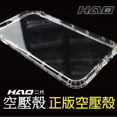【奇膜包膜 買一送一】HAO 正版授權 二代 空壓殼 iPhone 7 8 Plus S8 Plus 防摔 手機殼