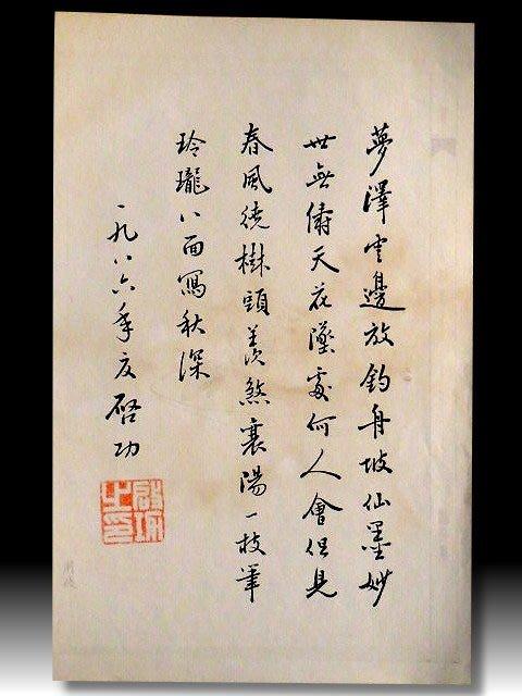 【 金王記拍寶網 】S1182  中國近代名家 啓功款 書法書信印刷稿一張 罕見 稀少