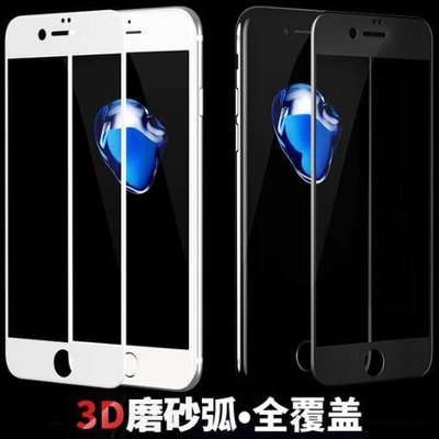 附發票現貨抗藍光護眼全屏滿版磨砂鋼化膜 iPhone8 Plus X iPhone7 i6 6s plus霧面防指紋