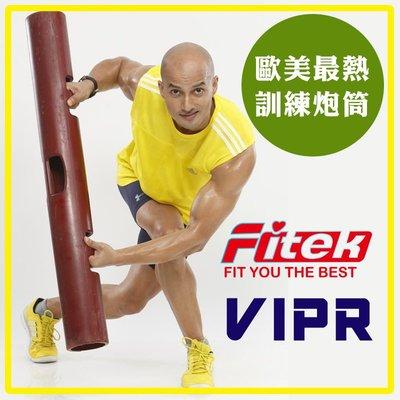 【Fitek健身網】6公斤VIPR多功能訓練炮筒✨負重健身✨炮管訓練✨橡膠筒✨6KG健身筒✨重量訓練核心訓練猛男肌肉養成